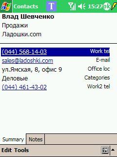 Скриншот Адресной книги