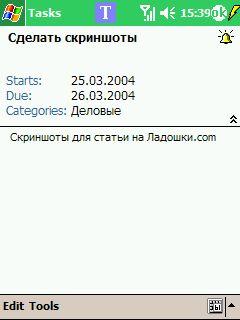 Скриншот Задач
